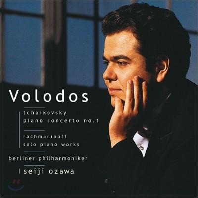 차이코프스키 : 피아노 협주곡 1번 & 라흐마니노프 : 전주곡 외 - 아르카디 볼로도스