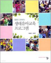 월별로 살펴보는 생태유아교육 프로그램