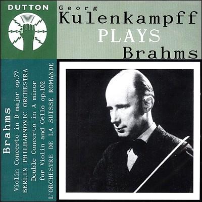 브람스 : 바이올린 협주곡, 이중 협주곡 - 쿨렌캄프, 마이나르디