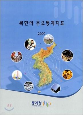 북한의 주요 통계 지표 2009