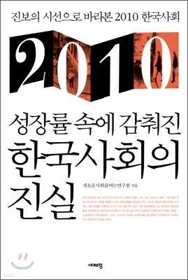 성장률 속에 감춰진 한국사회의 진실