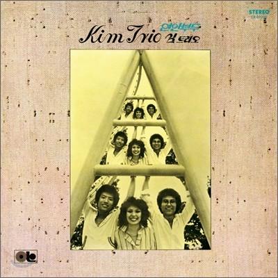 김트리오 (Kim Trio) 1집 - 연안부두 (LP Miniature)