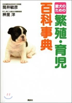 愛犬のための繁殖.育兒百科事典