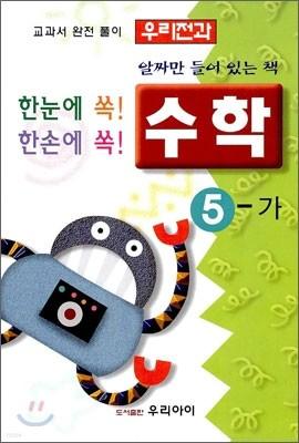 우리전과 수학 5-가 (2010년)