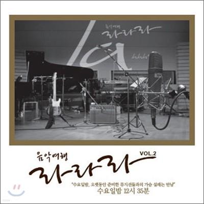 MBC 음악여행 라라라 Vol. 2