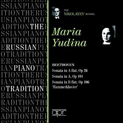 마리아 유디나 : 러시아 피아노의 전설 : 베토벤