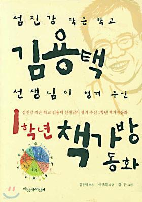 김용택 선생님이 챙겨 주신 1학년 책가방 동화
