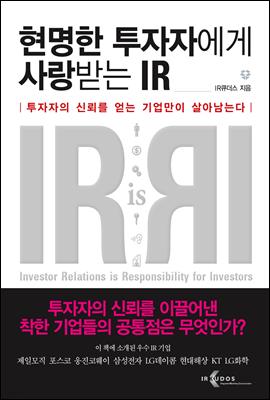 현명한 투자자에게 사랑 받는 IR
