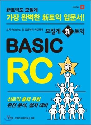 모질게 신 토익 BASIC RC
