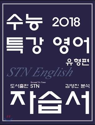 2018 수능특강 영어 유형편 STN English 자습서