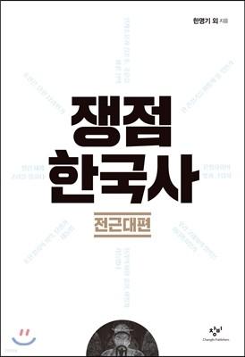 쟁점 한국사 전근대편