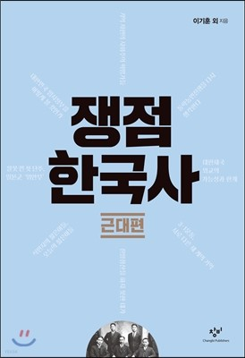 쟁점 한국사 근대편