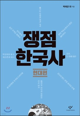 쟁점 한국사 현대편