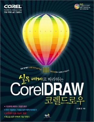 실무 예제로 따라하는 Corel DRAW 코렐 드로우