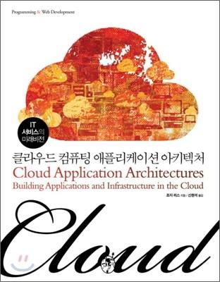 클라우드컴퓨팅 애플리케이션 아키텍처