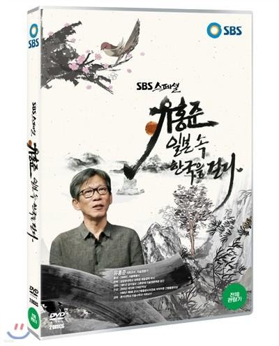 유홍준, 일본 속 한국을 걷다(2DISCS)