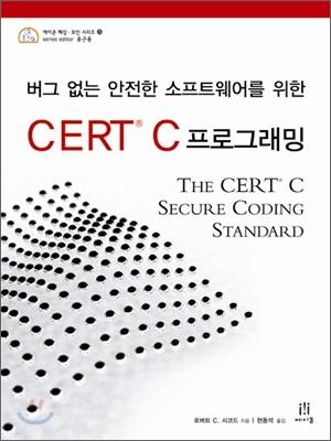 버그 없는 안전한 소프트웨어를 위한 CERT C 프로그래밍