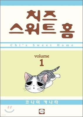 치즈 스위트 홈 (Chi's Sweet Home) 1