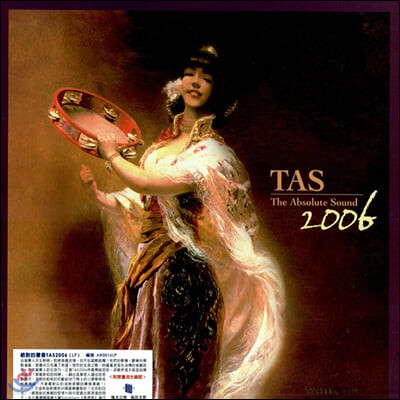 2006 앱솔류트 사운드 (TAS 2006 - The Absolute Sound)