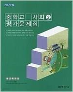 좋은책 신사고 중학교 사회2 평가문제집 김창환