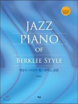 버클리스타일의 재즈 피아노 교본