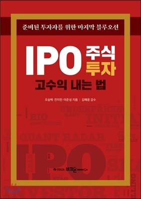IPO 주식투자