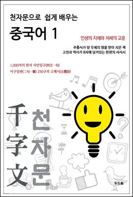 천자문으로 쉽게 배우는 중국어 1