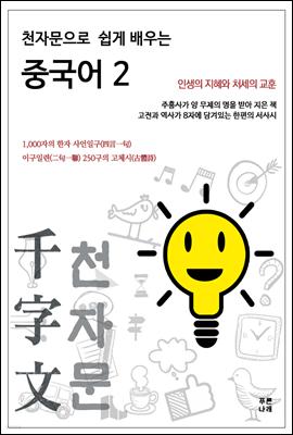 천자문으로 쉽게 배우는 중국어 2