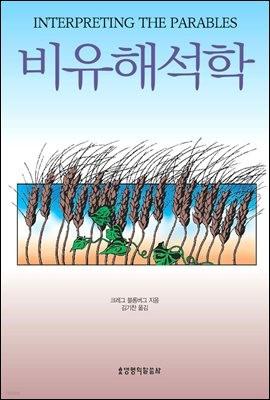비유 해석학