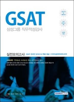 2017 기쎈 GSAT 삼성그룹 직무적성검사 실전모의고사