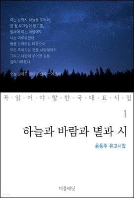 [대여] 하늘과 바람과 별과 시 : 윤동주 유고시집 - 꼭 읽어야 할 한국 대표 시집 01