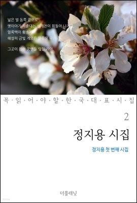 [대여] 정지용 시집 : 정지용 첫 번째 시집 - 꼭 읽어야 할 한국 대표 시집 02
