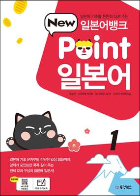 일본어뱅크 New Point 일본어 1