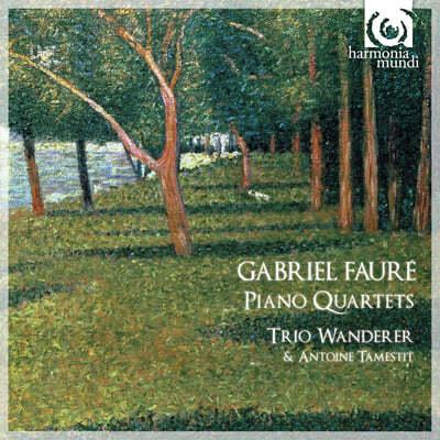 Trio Wanderer 포레 : 피아노 사중주 (Faure : Piano Quartets Nos.1 & 2) 반더러 트리오