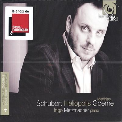 Matthias Goerne 슈베르트: 가곡 4집 - 헬리오폴리스 (Schubert: Heliopolis D 754) 마티어스 괴르네
