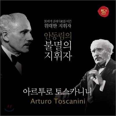 Arturo Toscanini 불멸의 지휘자 - 아르투로 토스카니니