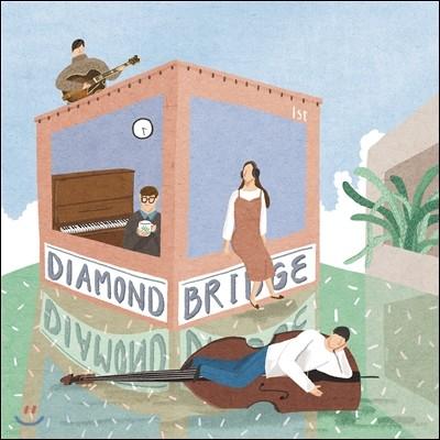 다이아몬드 브릿지 (Diamond Bridge) - It`s Alright