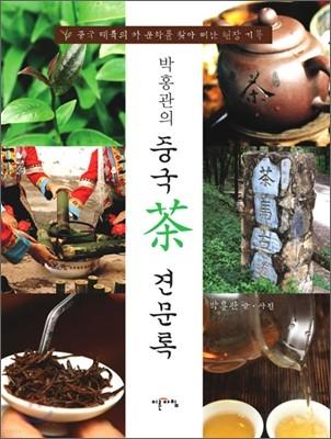 박홍관의 중국차 견문록