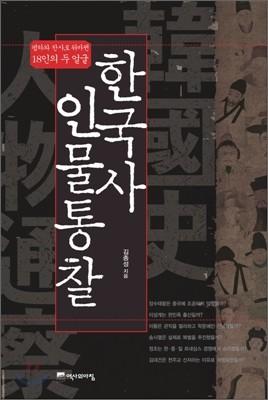 한국사 인물 통찰