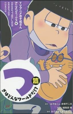 TVアニメおそ松さんアニメコミックス 4