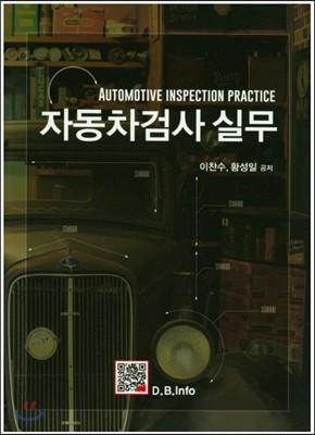 자동차검사실무