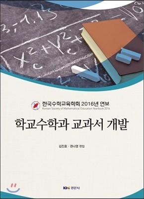학교수학과 교과서 개발