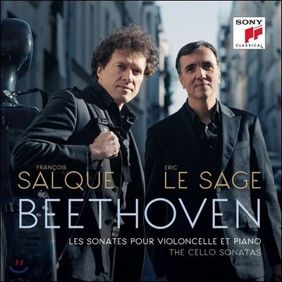 Francois Salque / Eric Le Sage 베토벤: 첼로 소나타 전곡집 (Beethoven: The Cello Sonatas) 프랑수와 살퀘, 에릭 르 사쥬