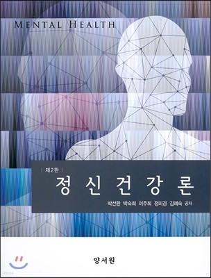 정신건강론 (박선환)