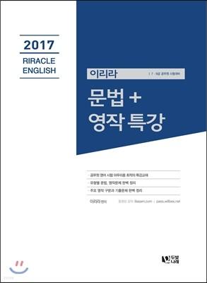 2017 이리라 RIRACLE ENGLISH 문법+영작 특강