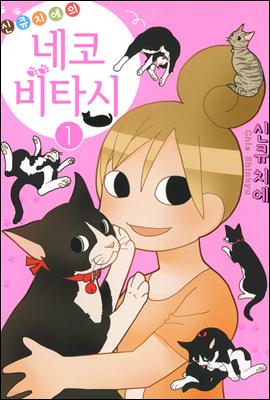 [고화질] 신큐 치에의 네코비타시 01권