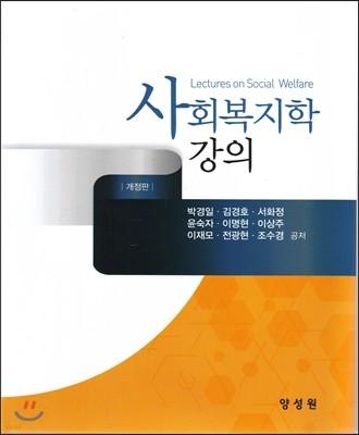 사회복지학 강의