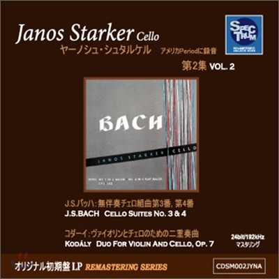 Janos Starker 불세출의 첼리스트 - 야노슈 슈타커: 미국 피리어드 녹음집 Vol. 2