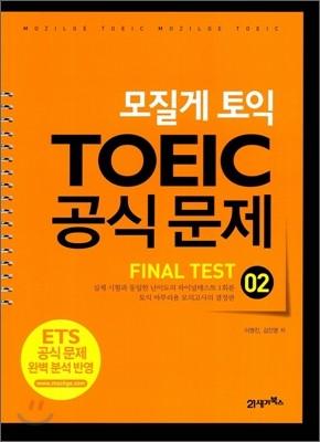 모질게 토익 TOEIC 공식문제 파이널테스트 FINAL TEST 02