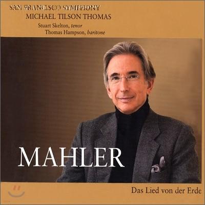 Michael Tilson Thomas 말러: 교향곡 '대지의 노래' (Mahler: Das Lied von der Erde)